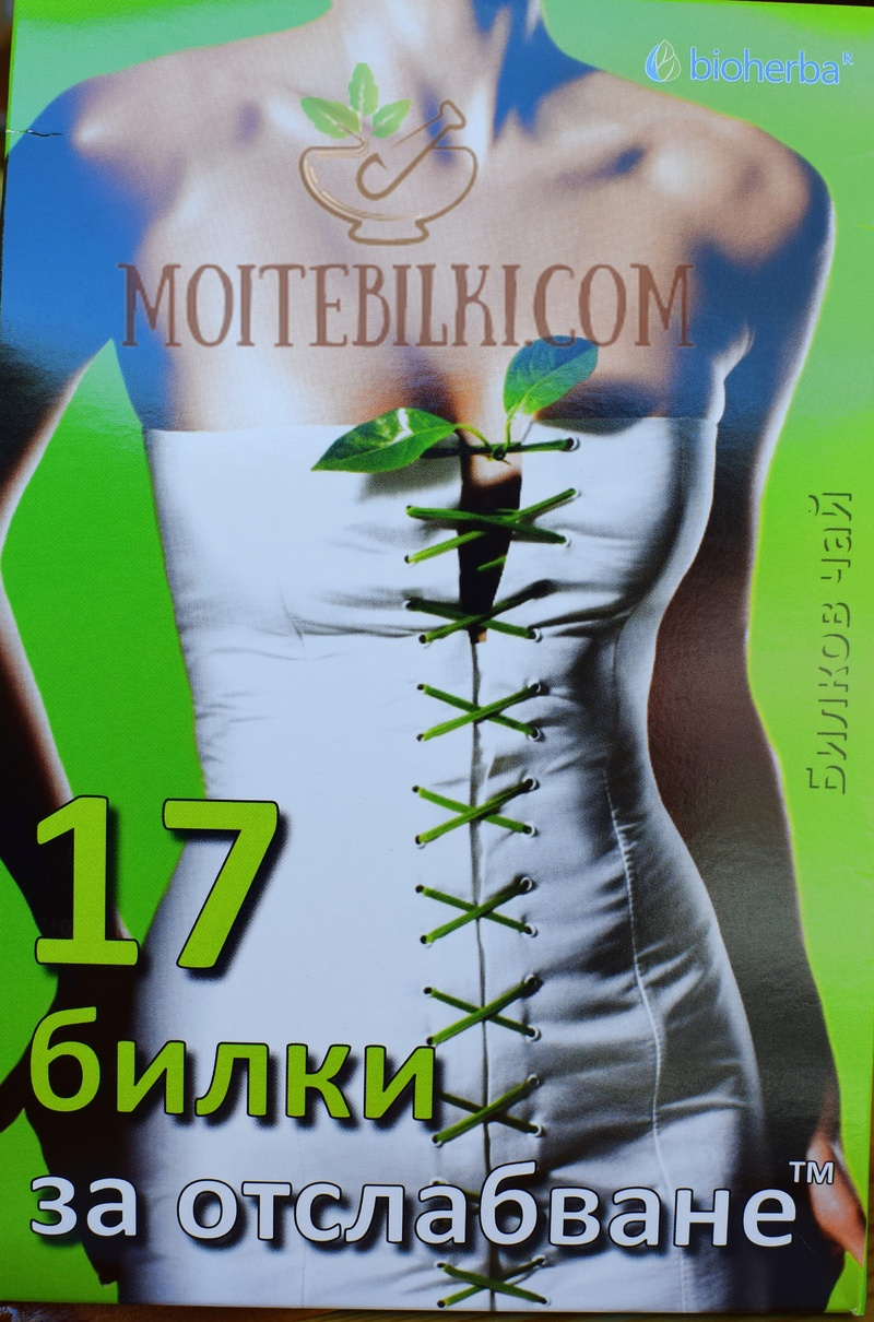 17 БИЛКИ ЗА ОТСЛАБВАНЕ - 100 филтърни пакетчета