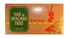 ЧАЙ ЗА КРАСИВО ТЯЛО - 20 филтърни пакетчета