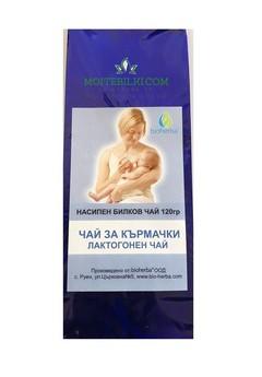 ЧАЙ ЗА КЪРМАЧКИ /ЛАКТОГОНЕН/ - 120гр