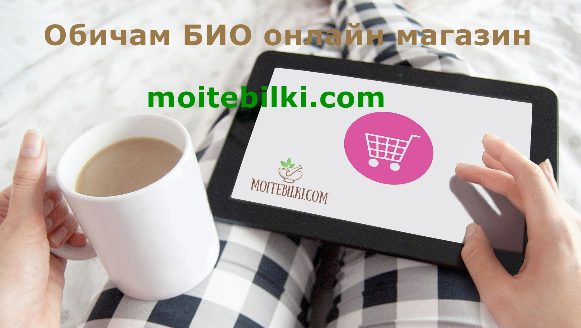 обичам био онлайн магазин