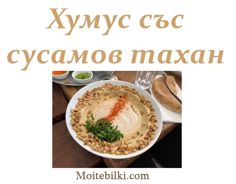 ХУМУС СЪС ТАХАН СУСАМОВ